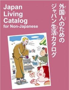guide_japan